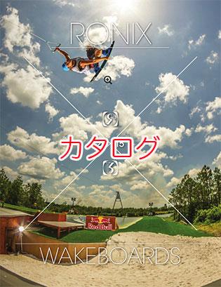 ロニックス2015カタログ